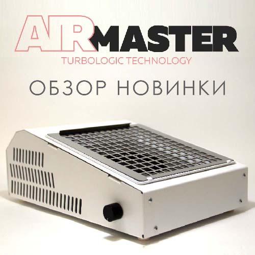 Обзор новинки AirMaster Stream