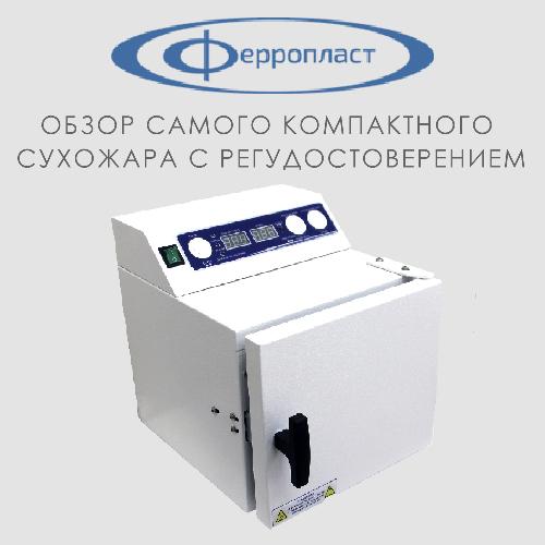 Ферропласт-5 - обзор компактного стерилизатора