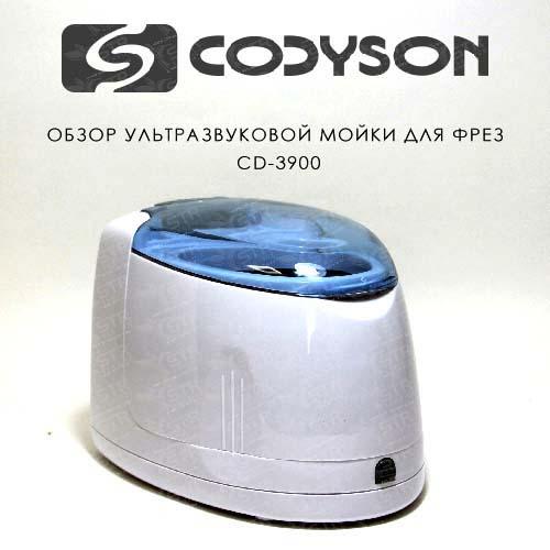 Обзор ультразвуковой мойки для фрез Codyson CD-3900