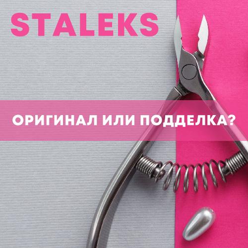 Как отличить инструменты STALEKS от подделки?