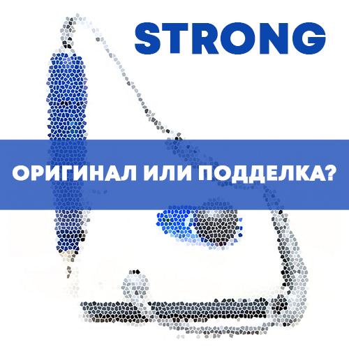 Как отличить подделку Strong 210, Strong 90 и Strong 204?