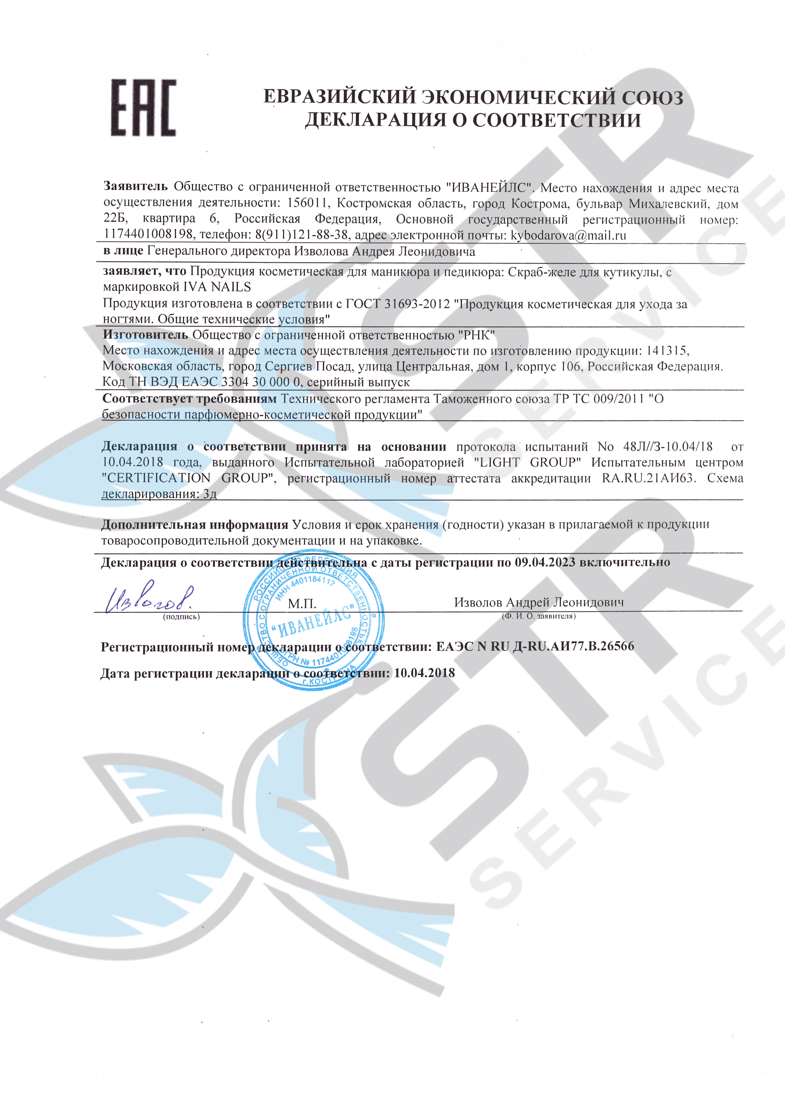 сертификат на базу и топ iva nails