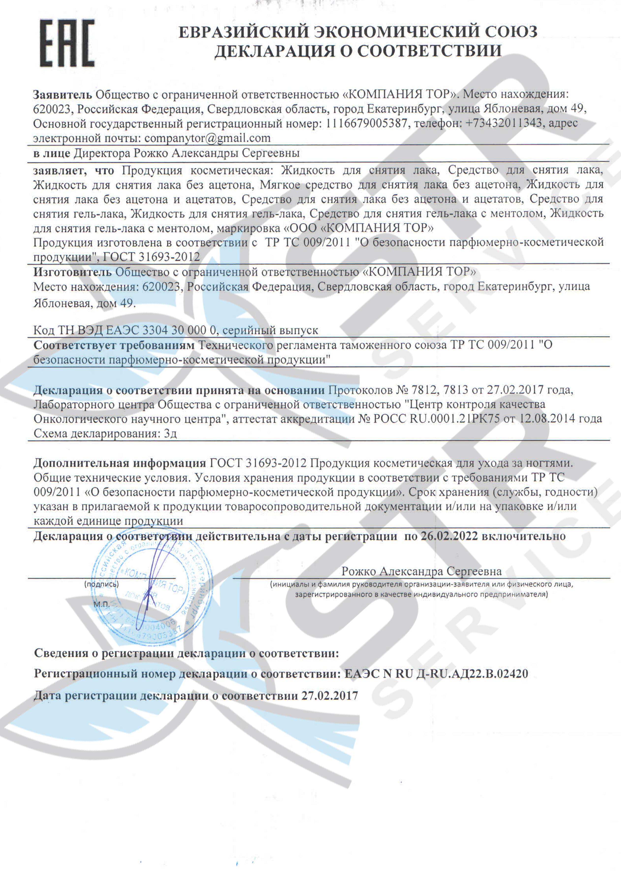 сертификат на гель лак iva nails