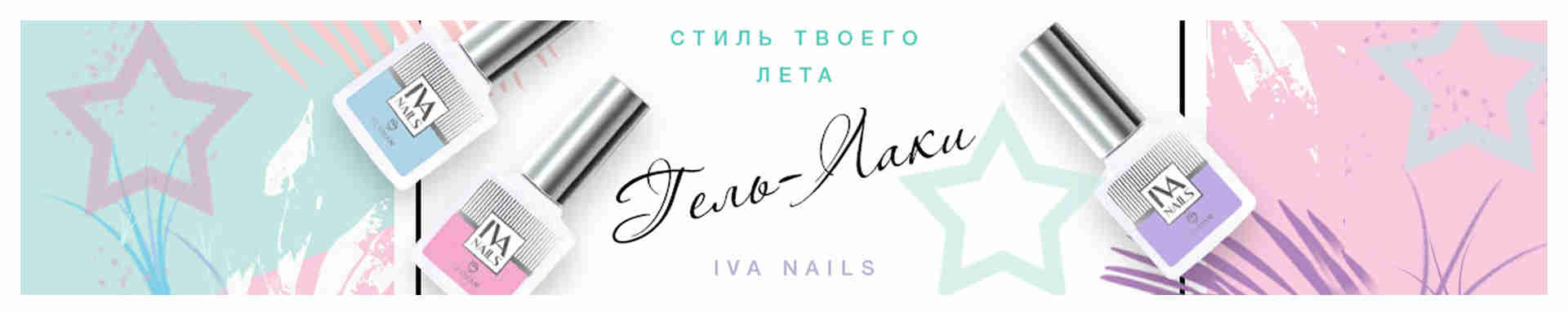 Гель лаки IVA Nails в продаже