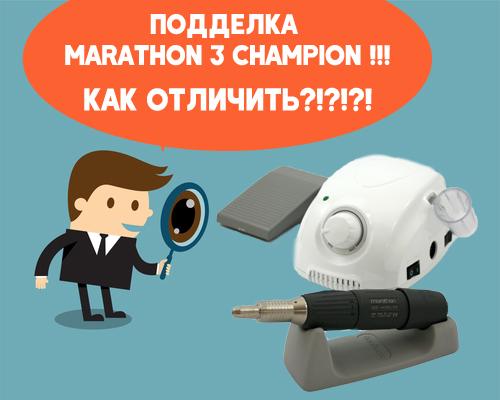 Как отличить подделку Marathon 3 Champion?