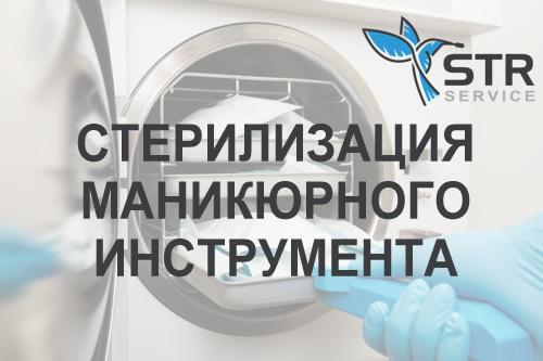 Дезинфекция и стерилизация маникюрных инструментов