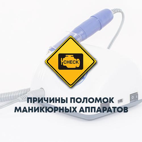 Причины поломок маникюрных аппаратов и ручек