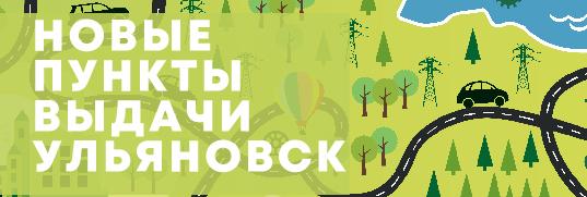 Пункты выдачи в Ульяновске