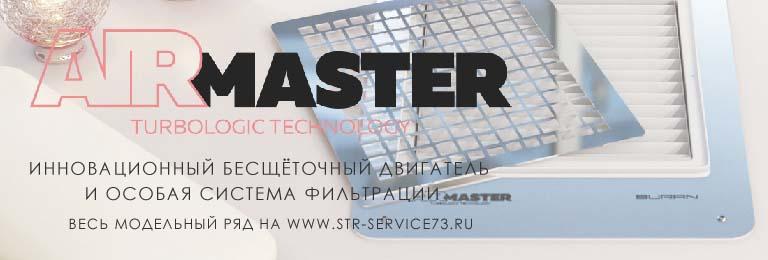 AirMaster - маникюрные пылесосы второго поколения
