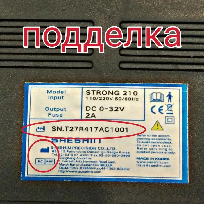 Подделка Strong 210