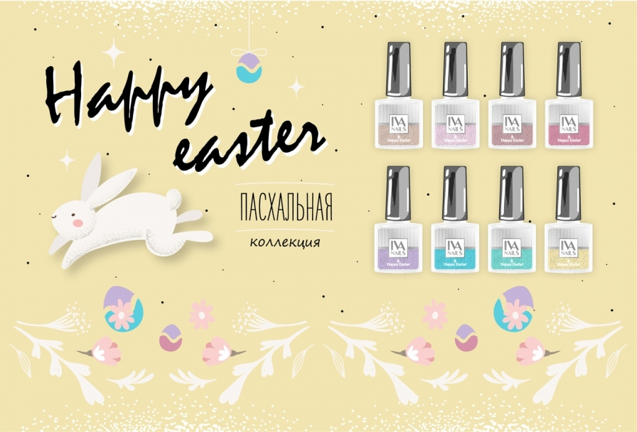 Новая коллекция гель лаков IVA Nails Happy Easter