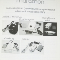 Аппарат Marathon 3N Silver / H35LSP, с педалью_8