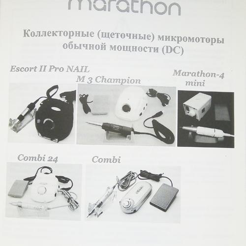 Аппарат Marathon 3N Silver / H35LSP, с педалью