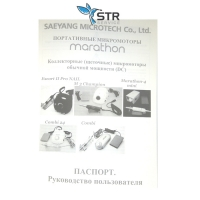 Аппарат Marathon Escort II PRO / H35LSP white, без педали_3