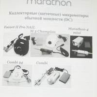 Аппарат Marathon N7 / H35LSP white, с педалью_4