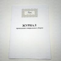 Журнал учета генеральных уборок