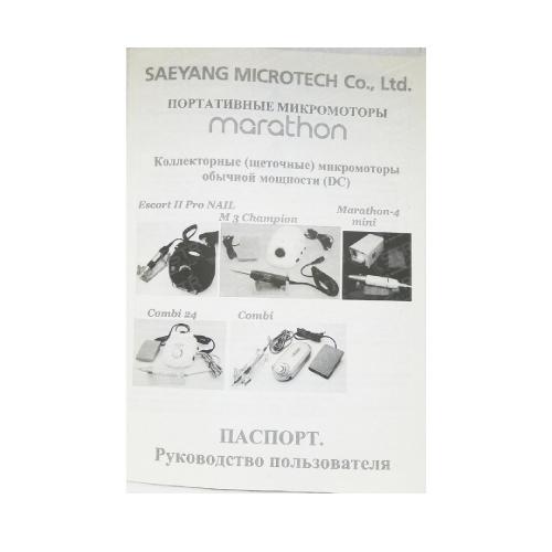 Аппарат Marathon Handy 702 Lite / SH40C, без педали_5
